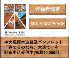 「建てるのなら、木造で」申込み